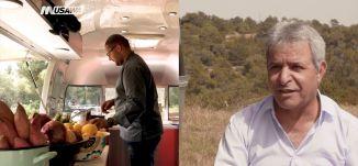 منسف فريكة ، امين قاسم في جبل الكرمل،عالطاولة،ح 3، رمضان 2018، مساواة