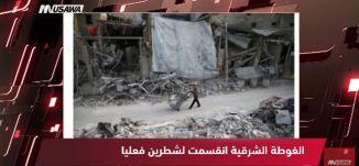 رويترز:قائد عسكري مؤيد لدمشق: الغوطة الشرقية انقسمت لشطرين فعليآ، مترو الصحافة ، 8.3.2018
