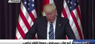 أبو مازن سيرفض دعوة للقاء ترامب، اخبار مساواة، 7-9-2018-مساواة