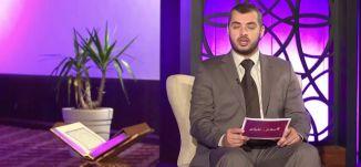 الحلم - الحلقة الحادية عشر- #سلام_عليكم _رمضان 2015 - قناة مساواة الفضائية - Musawa Channel