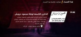 الذكرى التاسعة لوفاة محمود درويش - فعاليات ثقافية هذا المساء - 9-8-2017 - قناة مساواة الفضائية