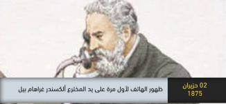 1875 ظهور الهاتف لاول مرة على يد المخترع الكسندر غراهام بيل- ذاكرة في التاريخ -02-6-2019 -