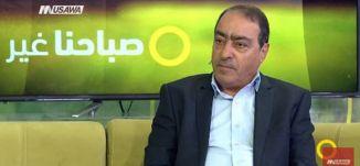 إصدار توثيقي تاريخي جديد - البروفيسور محمود يزبك -  صباحنا غير- 15.11.2017- مساوة