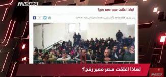 لماذا اغلقت مصر معبر رفح؟ -  معًا - مترو الصحافة،  22.2.2018 - قناة مساواة الفضائية