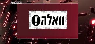 وفا : آلاف المستوطنين يستبيحون الحرم الابراهيمي،مترو الصحافة،4-11-2018،قناة مساواة الفضائية