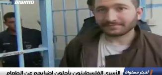 الأسرى الفلسطينون يعلنون إضرابهم عن الطعام،اخبار مساواة 8.4.2019، مساواة