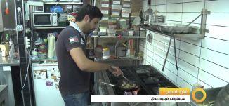 ستراغنوف فيليه عجل -21-10-2015- قناة مساواة الفضائية -صباحنا غير - Musawa Channel