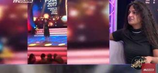 ''في النا ظهور بالمنصات الاسرائيلية وفي إلنا ايش نحكي ''  لميس عمار - ج2 - شو بالبلد - 25.9.2017