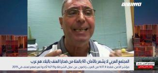 المجتمع العربي لا يشعر بالأمان:60 بالمئة من ضحايا العنف بالبلاد هم عرب،نهاد علي،بانوراما مساواة،30.6
