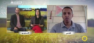 التقرير السنوي : وسائل التواصل الاجتماعي والرقمي في فلسطين،حسان جدة، 22-6-2018،مساواة