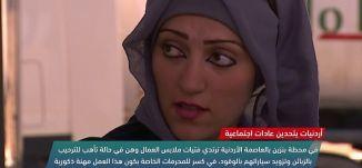 أردنيات يتحدين عادات اجتماعية ! -view finder - 8-9-2017 - قناة مساواة الفضائية - MusawaChannel