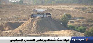 غزة: ثلاثة شهداء برصاص الاحتلال الإسرائيلي،اخبار مساواة 18.08.2019، قناة مساواة