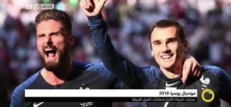 مونديال روسيا 2018 : مباريات الجولة الثانية،خليل برقيني،هارون نجم،صباحنا غير،1-7-2018-مساواة