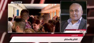 عادات الاحزب للصدارة من جديد في بعض البلدات العربية مصطفى كبها ،مترو الصحافة،31-10-2018،