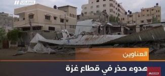 غزة: هدوء حذر عقب ليلة من التصعيد العسكري،الكاملة،اخبار مساواة،15-3-2019،قناة مساواة الفضائية