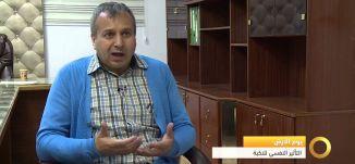 عدنان ابو الهيجاء - يوم الأرض والتأثير النفسي للنكبة - #صباحنا_غير- 30-3-2016- قناة مساواة الفضائية