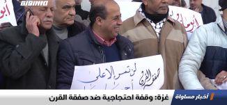 غزة: وقفة احتجاجية ضد صفقة القرن، تقرير،اخبار مساواة،29.01.2020،قناة مساواة