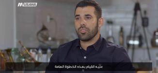 يوئيل نجار: أبو مازن شخص ذكي وأعتقد أنه يريد تحقيق السلام ، حوارالساعة،5-10-2018،مساواة