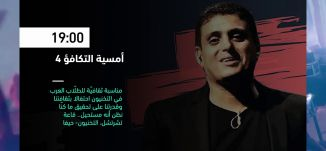 19:00 - أمسية التكافؤ 4 - فعاليات ثقافية هذا المساء - 06.11.2019-قناة مساواة