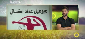 '' تأهل هبوعيل إكسال الى الدرجة الممتازة،هو انجاز كبيرلانه يمثل الفرق العربية ''معمر قراقر،20.4.2018