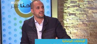 الانتخابات البرلمانية: الأحزاب العربية وملائمة الخطاب للبلدات المأزومة،سامي علي،صباحنا غير،17-3-2019