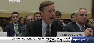 أعضاء في مجلس النواب الأمريكي يعربون عن قلقهم من مخطط الضم الإسرائيلي،اخبار مساواة،26.06.2020،مساواة