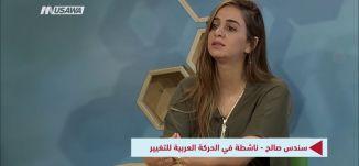 تمثيل النساء في الأحزاب - الكاملة - شبابنا وين - الحلقة التاسعة عشر - قناة مساواة الفضائية