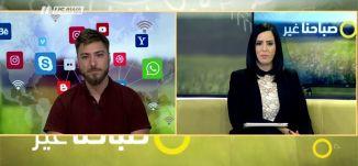 فرحة ابناء الشعب الفلسطيني !  - بليغ صلادين -  صباحنا غير - 29-7-2017 - قناة مساواة الفضائية
