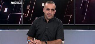 رأي اليوم : اتحاد البث الأوروبي: القدس ليست اسرائيلية  ،الكاملة،مترو الصحافة،8-10-2018،قناة مساواة
