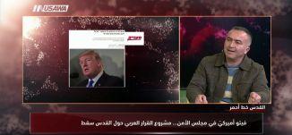 """للمرة الثانية..""""نائب الرئيس الأمريكي يرفض زيارة إسرائيل""""،مترو الصحافة، 19.12.17- مساواة"""