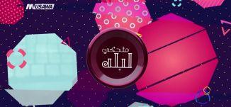 توازن صحي وكمان عائلي ،أحمد صفي ، ناردين أرملي،منحكي لبلد،ح18،رمضان 2018،الكاملة،مساواة