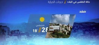 حالة الطقس في البلاد - 28-8-2018 - قناة مساواة الفضائية - MusawaChannel