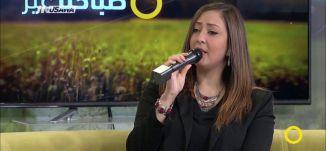 """أغنية """"نحنا الثورة والغضب"""" -  رنا خوري -  صباحنا غير- 30-3-2017 - قناة مساواة الفضائية"""
