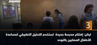 60 ثانية -لبنان: إفتتاح مدرسة جديدة  تستخدم التحليل التطبيقي لمساعدة  الأطفال المصابين بالتوحد09.10.