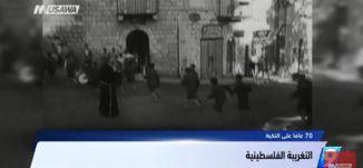 70 عامآ على النكبة .. التغريبة الفلسطينية ، واكيم واكيم ،عروة سويطات ،،التاسعة، 20.4.2018