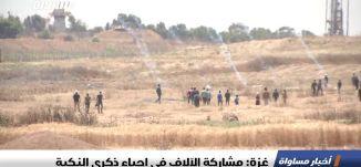 غزة: مشاركة الآلاف في إحياء ذكرى النكبة  ،اخبار مساواة 15.5.2019، قناة مساواة