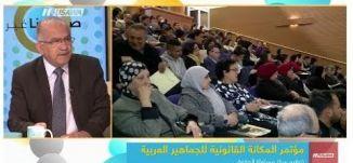 مؤتمر المكانة القانونية للجماهير العربية: المخرجات والتوصيات،صباحنا غير،17-3-2019