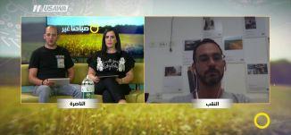 مشروع برية رسالة ملكية،احمد ابو بدر،صباحنا غير، 11-6-2018-مساواة