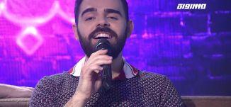غناء  لؤي سروجي أغنية أروح لمين،ح19،منحكي لبلد ،رمضان 2019