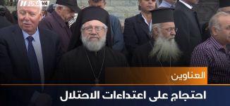 احتجاج على اعتداءات الاحتلال،اخبار مساواة،26.10.2018، مساواة