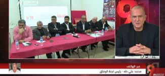 استقالة يوسف العطاونة؛ هل ستدخل نيفين أبو رحمون الى الكنيست؟ - الكاملة - التاسعة  -  2.2.2018