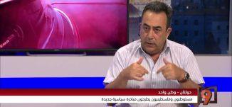 نقاش ساخن وأكثر من صريح مع بروفيسور أسعد غانم - 16-8-2016-الكاملة -#التاسعة - مساواة