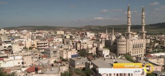 طرعان - الناصرة - #صباحنا_غير -27-6-2016- قناة مساواة الفضائية - Musawa Channel