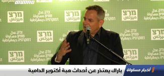 باراك يعتذر عن أحداث هبة أكتوبر الدامية،اخبار مساواة 23.07.2019، قناة مساواة