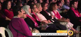 Musawachannel   ملخص نشاطات مؤسسة مريم في شهر التوعية   6 11 2015   قناة مساواة الفضائية