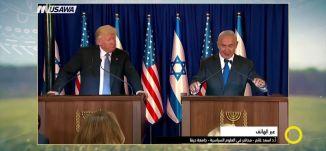 ''هذا الإعتراف هو اعتداء على السيادة الفلسطينية ويجب ان يقف العالم العربي '' أسعد غانم،6.12.2017