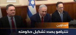 نتنياهو يحصل على عدد التوصيات اللازم لتشكيل الحكومة الإسرائيلية المقبلة الكاملة،اخبار مساواة،16-4