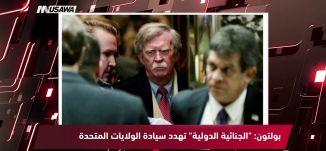 فرانس 24 : إدارة ترامب تؤكد إغلاق البعثة الفلسطينية في واشنطن ،مترو الصحافة،11-9-2018 - مساواة