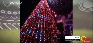 بيت لحم .. إضاءة شجرة عيد الميلاد - وائل عواد -  صباحنا غير،3.12.2017 - قناة مساواة