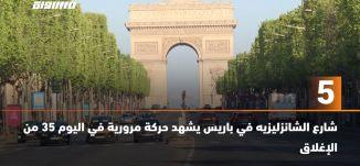 60 ثانية -شارع الشانزليزيه في باريس يشهد حركة مرورية في اليوم 35 من الإغلاق ،20.04.2020